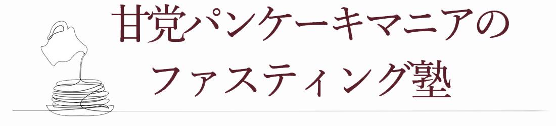 甘党パンケーキマニアのファスティング塾~歩くスパニスト~